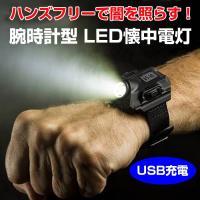 ◇ 腕時計型 LED懐中電灯 説明 ◇● 強力ライト付きデジタル腕時計!● 充電式リチウムイオンバッ...