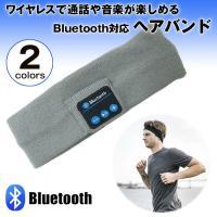 ◇ Bluetooth対応 ヘアバンド 説明 ◇ ● マイクを内蔵しており、Bluetooth対応の...