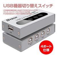 ◇ USB機器切り替えスイッチ4ポート 説明 ◇● USB接続の機器を最大4台のPCで共有するスイッ...