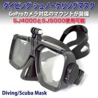 ◇ GoPro/SJCAMカメラ対応 水中マスク 説明 ◇★ ● スキューバ、シュノーケリングに最適...