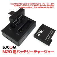 ◇ M20用2個同時バッテリーチャージャー 説明 ◇ ● SJCAMのアクションカメラM20用バッテ...