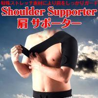 ◇ 肩サポーター 説明 ◇ ● 柔らか素材で軽量且つ柔らかい着け心地も抜群です。 ● 男女兼用です。...