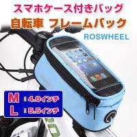 ◇ ROSWHEEL 自転車フレームバック 説明 ◇ ● サイクリングに便利な大容量自転車用スマホケ...