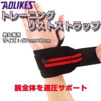 ◇ 手首サポーター 2個セット 説明 ◇ ● スポーツ、トレーニングの時の手首をしかっり保護できます...