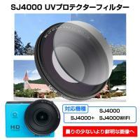 ◇ SJ4000用 UVフィルターレンズキャップ 説明 ◇ ● レンズにかぶせるだけのカンタン装着 ...