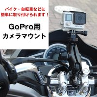 ◇ GoPro SJCAM対応 カメラマウント 説明 ◇ ● カメラを取り付けたい場所に、簡単に設置...