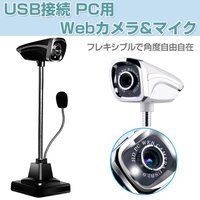 ◇ スタンド型 ウェブカメラ 説明 ◇ ● 見た目もカッコいいスタンド型WEBカメラ(800万画素)...