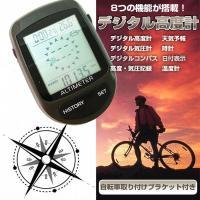 ◇ ワイヤレス 自転車 サイクルコンピューター 説明 ◇ ● 電子高度計(高さの相対値を測定すること...