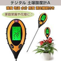 ◇ デジタル土壌酸度計A 地温 水分 照度測定機能付き 説明 ◇ ● 4つの機能が1つになった便利な...
