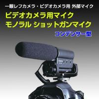 ◇ ビデオカメラ用 ショットガンマイク 説明 ◇ ● ビデオ撮影やインタビューで、音質のレベルを向上...