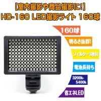 ◇ 160球 LED 撮影ライト 説明 ◇ ● HD-160は160球のLED撮影ライト・ビデオライ...