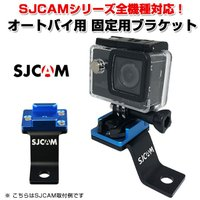 ◇ SJCAM オートバイ用 固定用ブラケット 説明 ◇ ● SJCAMシリーズ全機種に対応していま...