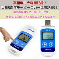 ◇ USB温度データーロガー 温度記録計 説明 ◇ ● 温度データロガーは専用接続ケーブルでコンピュ...