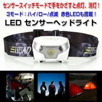 ◇ LED センサーヘッドライト 説明 ◇ ● 3モード:ハイ、ロー、点滅、赤色LEDも搭載。 ● ...