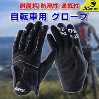 ◇ 自転車用 グローブ 説明 ◇ ● 通気性のあるメッシュ素材でフレキシブルに指を動かせます。 ● ...