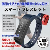 激安セール中 日本語説明書付き I5 PLUS スマートブレスレット iPhone Android Bluetooth4.0 防水 睡眠監視 歩数計 スマートウォッチ ゆうパケットで送料無料