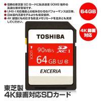 ◇ 東芝SDカード64GB 説明 ◇ ● 信頼の東芝製SDカードに転送速度90MB毎秒の高速仕様が登...