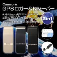 ◇ GPSロガーレシーバー 説明 ◇ ● 今度のCanmore製GPSモジュールはロガー&レシーバの...
