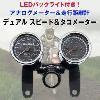 ◇ LEDバックライト付 デュアルスピード&タコメーター 説明 ◇ ● あなたのバイクをスタイリッシ...