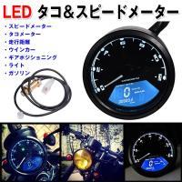 ◇ LED タコメーター&スピードメーター 説明 ◇ ● シンプルな形状・デザインのLEDタコメータ...