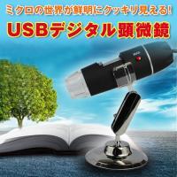 ◇ USBデジタル顕微鏡 説明 ◇ ● ミクロの世界が鮮明にクッキリ見える! ● 驚愕の500倍ズー...