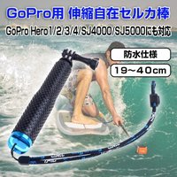 ◇ GoPro用伸縮自在セルカ棒 説明 ◇ ● GoPro Hero1/2/3/4/5/SJ4000...