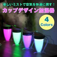 ◇ カップデザイン 加湿器 説明 ◇● 可愛いカップにフタをしたら、あっという間にコンパクトな加湿器...