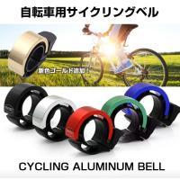 自転車用 アルミニウム サイクリングベル スポーツサイクル マウンテンバイク Bicycle ベル Qbell Qベル ゆうパケットで送料無料◇CHI-TWOOC