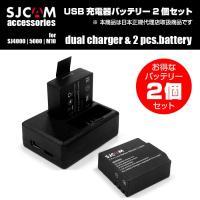 超お買い得 急速充電器+バッテリー2個セット SJCAM 正規品 USB 充電器 同時充電 SJ4000 SJ5000 SJ5000X M10 シリーズ用 ゆうパケットで送料無料 SJ-BTCHGR-BAT