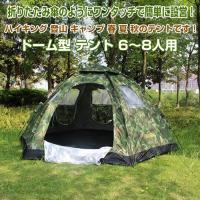 ◇ ドーム型 テント 6〜8人用 説明 ◇ ● 折りたたみ傘のようにワンタッチで簡単に設営! ● 初...