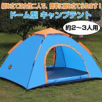 ◇ ドーム型 キャンプテント 2〜3人用 説明 ◇ ● キャンプに!アウトドアに! ● 組み立ては女...