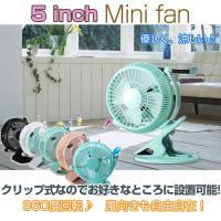◇ 5インチミニ扇風機クリップ式 説明 ◇ ● 5インチのミニ扇風機の登場です!クリップ式なのでお好...