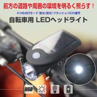 ソーラー&USB 自転車用 LEDヘッドライト フロントライト 強光 弱光 フラッシュ SOS信号 明るい 前照灯 登山 夜 240LM 防水 ◇CHI-PAGAO-360LED