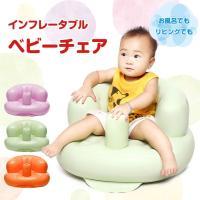 インフレータブル ベビーチェア ベビーソファ 赤ちゃん用 ベビーシート バスチェア バスソファ 椅子 ◇CHI-YINER002