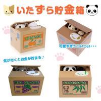 ◇ いたずら貯金箱 説明 ◇ ● お金をお皿の上に置くと、ダンボール箱からカワイイ子猫やパンダがちょ...