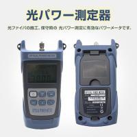 ◇ 光パワー測定器 説明 ◇ ● 光ファイバの施工、保守時の光パワー測定に有効なパワーメータです。 ...