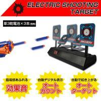 電子シューティングターゲット 銃射撃 的当て おもちゃ 自動起き上がり機能 子供玩具 スコア機能 効果音 パーティ ゲーム ◇CHI-LZ034