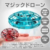 マジックドローン UFOドローン 自動浮遊 トイドローン 小型 子供 男の子 女の子 安全 おもちゃ 知育玩具 大人気 お土産 プレゼント CHI-HC691 ポイント2倍♪