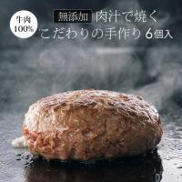 【規格:150g×6個】 【原材料:牛肉(オーストラリア産) 国産和牛絹脂 牛乳 玉葱 卵 パン 小...