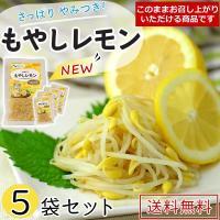 レモン酢、塩レモン、瀬戸内レモンなどで話題のレモン食品。 レモンと大豆もやしは相性が抜群。  大豆も...