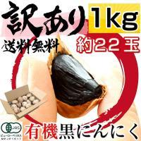 黒にんにく 訳あり 熟成 にんにく 送料無料 有機 玉 1kg オーガニック ちこり村 自然食品 あすつく