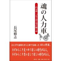 2011年日本図書館協会選定図書  元えびす屋人力車俥夫が書き下ろした渾身の一冊。 お客様とのわずか...