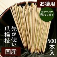 国産 爪楊枝 日本製500本入り 竹で先がしっかり硬め 徳用大容量 送料280円