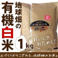 2016年に収穫したお米です。    【名称】有機精米  【原産国】国内産  【使用割合】単一原料米...