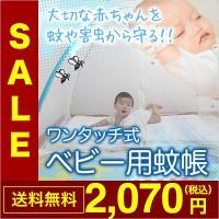 ベビー用 蚊帳  ・ベビー用蚊帳は、赤ちゃんを蚊や害虫から守るためのとっておきのアイテムです!   ...