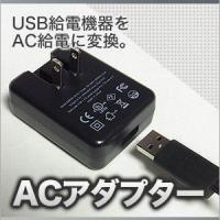 USB給電機器をAC給電機器に変換できるACアダプターです  電圧は100V〜240Vまで対応してお...