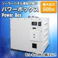 バッテリーボックス AC100V コンセント USB対応 ソーラーパネル 半年保証 パワーボックス ...
