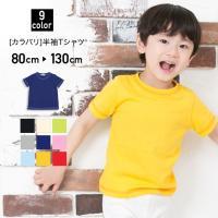 ベビーからキッズサイズまで揃った無地のシンプルな9色カラバリ半袖Tシャツ。 友達や兄弟とお揃いで着て...