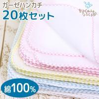 綿 100% ■サイズ:【フリーサイズ】 新生児のお肌に優しい綿100%のガーゼハンカチ。 沐浴や授...