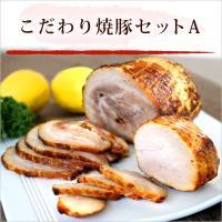 商品名:ベリーチャーシュー500g&直火つるし焼豚180gセット  [商品情報] ●内 容 量:ベリ...